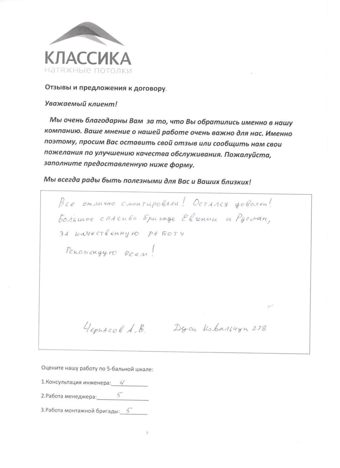 Отзыв Черкасов А.В.